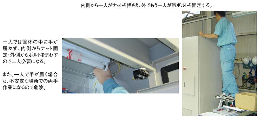 吊ボルトのナット溶接による工数削減