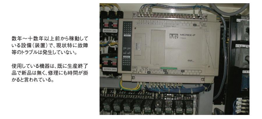 設置時の互換性考慮による制御機器のリプレイス